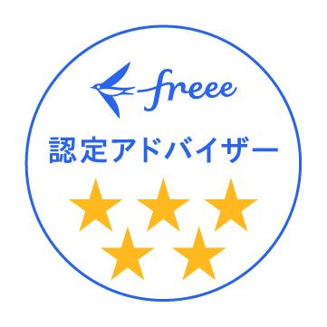 クラウド会計ソフトfreeeフリー三ツ星認定アドバイザー